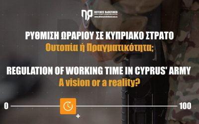 Ρύθμιση ωραρίου στον Κυπριακό Στρατό | Ουτοπία ή πραγματικότητα;