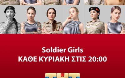 """""""Soldier Girls"""" στην Κύπρο από το ΤHΤ Cyprus   Κορυφώνεται η αγωνία λίγο πριν το τέλος της σειράς"""
