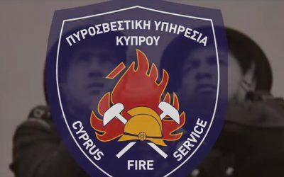 Πυροσβεστική Υπηρεσία Κύπρου | Γνωρίστε την μέσα από το σύντομο βίντεο της Υπηρεσίας