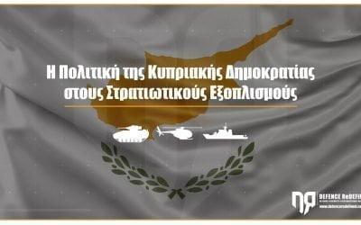 H Πολιτική της Κυπριακής Δημοκρατίας στους στρατιωτικούς εξοπλισμούς | Infographics