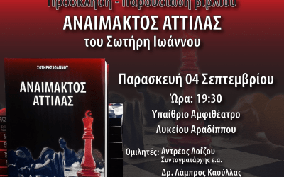 "Book ""Bloodless Attila"" | A political novel with a harsh reality – Photos"