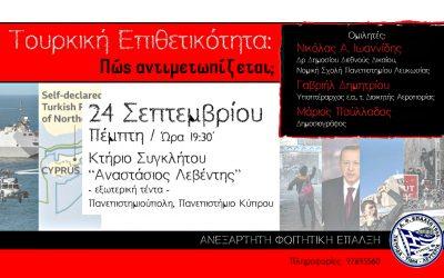 """Εκδήλωση με θέμα   """"Τουρκική Επιθετικότητα: Πώς αντιμετωπίζεται;"""""""