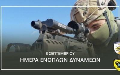Η Εθνική Φρουρά γιορτάζει την Ημέρα Ενόπλων Δυνάμεων – VIDEO