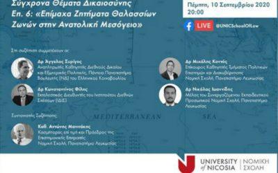 """Διαδικτυακή εκδήλωση με θέμα: """"Επίμαχα Ζητήματα Θαλασσίων Ζωνών στην Ανατολική Μεσόγειο"""""""