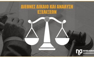 Δρ. Νικόλας Ιωαννίδης | Διεθνές δίκαιο και ανάλυση εξελίξεων
