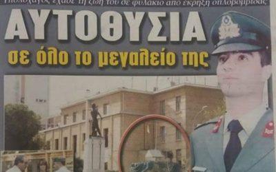 5 Νοεμβρίου 2009 | Η συνειδητή θυσία του Υπολοχαγού Χαραλάμπους, για να σώσει τους στρατιώτες του – VIDEO