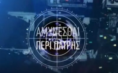 """""""Defend the Homeland"""" 