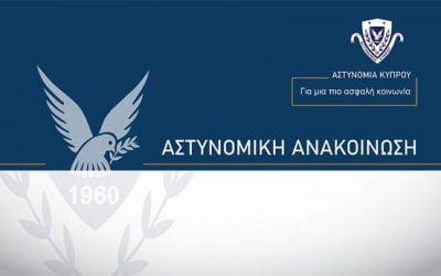 """Αστυνομία Κύπρου   """"Απαγόρευση μαζικών εκδηλώσεων βάσει του νέου διατάγματος"""""""
