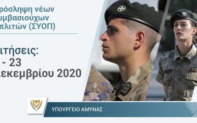 Εθνική Φρουρά | Έναρξη διαγωνισμού για πρόσληψη Συμβασιούχων Οπλιτών – Όλες οι πληροφορίες και τα έντυπα