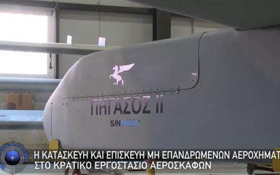 Αυξάνεται ραγδαία ο αριθμός των ελληνικών μη επανδρωμένων αεροσκαφών Πήγασος II – VIDEO
