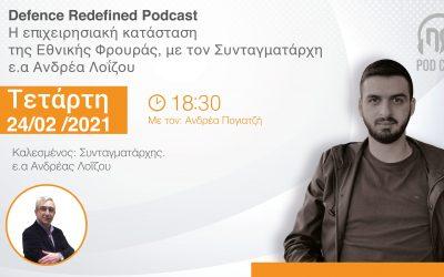 Podcast | Η επιχειρησιακή κατάσταση της Εθνικής Φρουράς, με τον Συνταγματάρχη ε.α Ανδρέα Λοΐζου