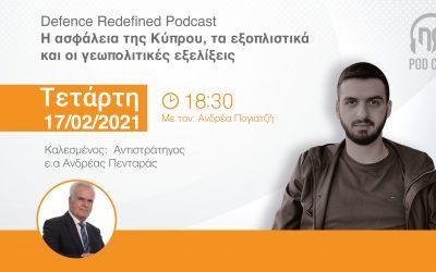 Podcast | Η ασφάλεια της Κύπρου, τα εξοπλιστικά και οι γεωπολιτικές εξελίξεις με τον Αντιστράτηγο ε.α Ανδρέα Πενταρά