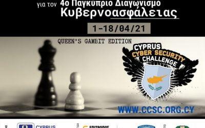 """""""Αναζητούνται ηθικοί χάκερς"""" για τον Παγκύπριο Διαγωνισμό Κυβερνοασφάλειας"""