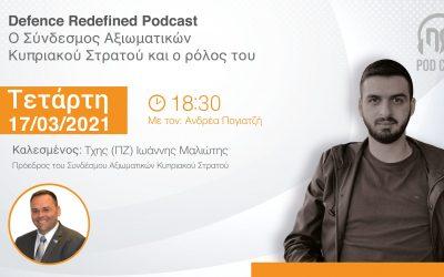 Podcast | Ο Σύνδεσμος Αξιωματικών Κυπριακού Στρατού και o ρόλος του