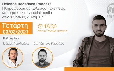 Podcast | Πληροφοριακός πόλεμος, fake news και ο ρόλος των social media στις Ένοπλες Δυνάμεις