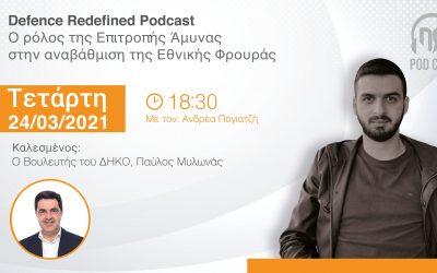 Defence Redefined Podcast | Ο ρόλος της Επιτροπής Άμυνας στην αναβάθμιση της Εθνικής Φρουράς