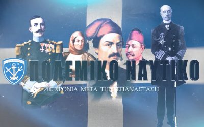 Hellenic Navy anniversary video | 200 years of naval domination – VIDEO