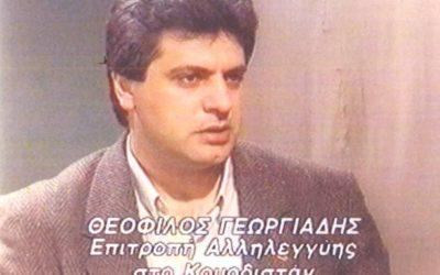 Theofilos Georgiadis |  27 years since his cowardly murder