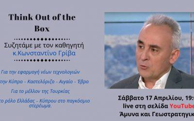 Think Out of the Box, με τον καθηγητή κ. Κωνσταντίνο Γρίβα