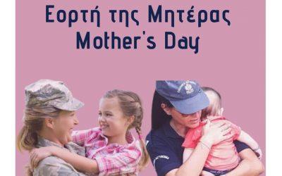 Γιορτή της Μητέρας | Ευχές από την ηγεσία των Ενόπλων Δυνάμεων – VIDEO