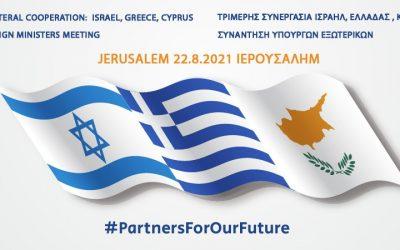 Τριμέρης συνάντηση | Ελλάδα – Κύπρος – Ισραήλ συζητούν για πληθώρα ζητημάτων